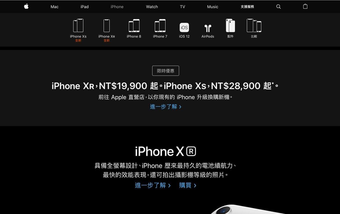Apple簡化選擇的呈現方式,供消費者簡單的產品類別呈現,展示了產品的頂級功能,同時減少了選擇,讓消費者更容易決定